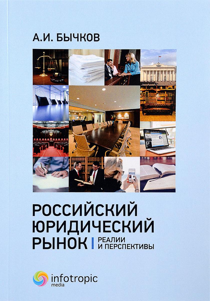 Российский юридический рынок: реалии и перспективы
