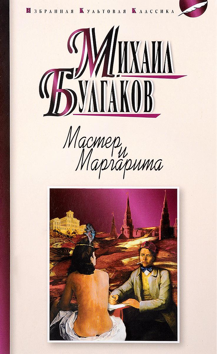 Цитаты из книги Мастер и Маргарита