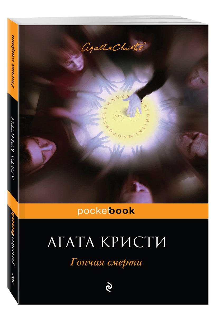 Агата Кристи Гончая смерти