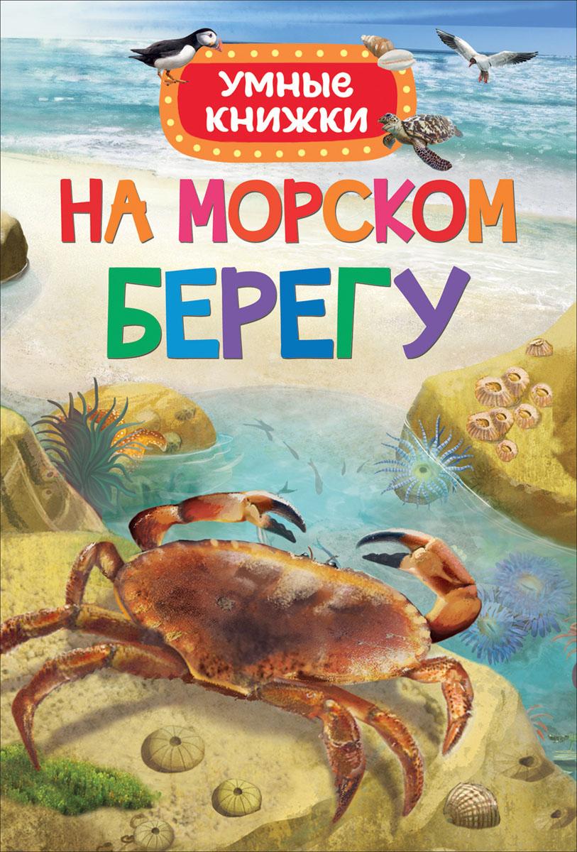 Боун Э. На морском берегу. Умные книжки