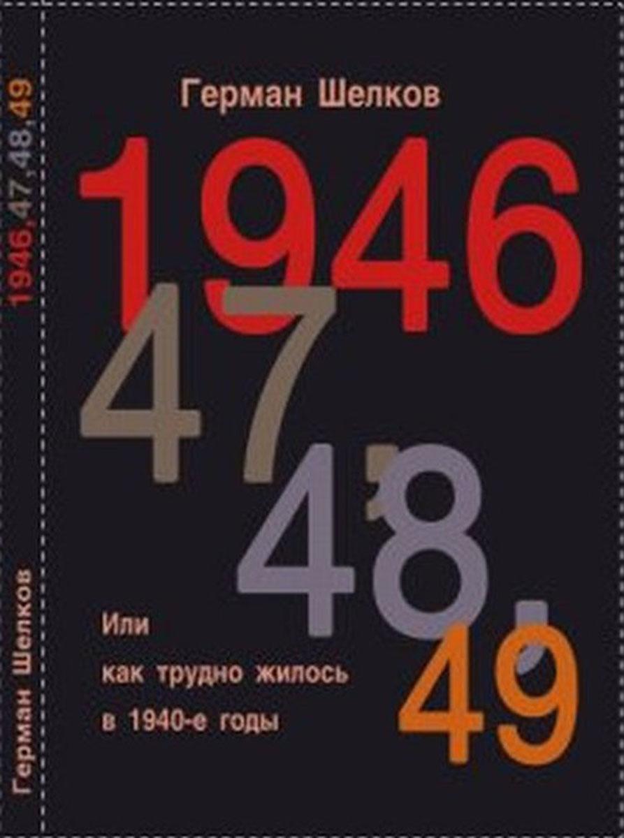 1946 ,47, 48, 49 или Как трудно жилось в 1940-е годы