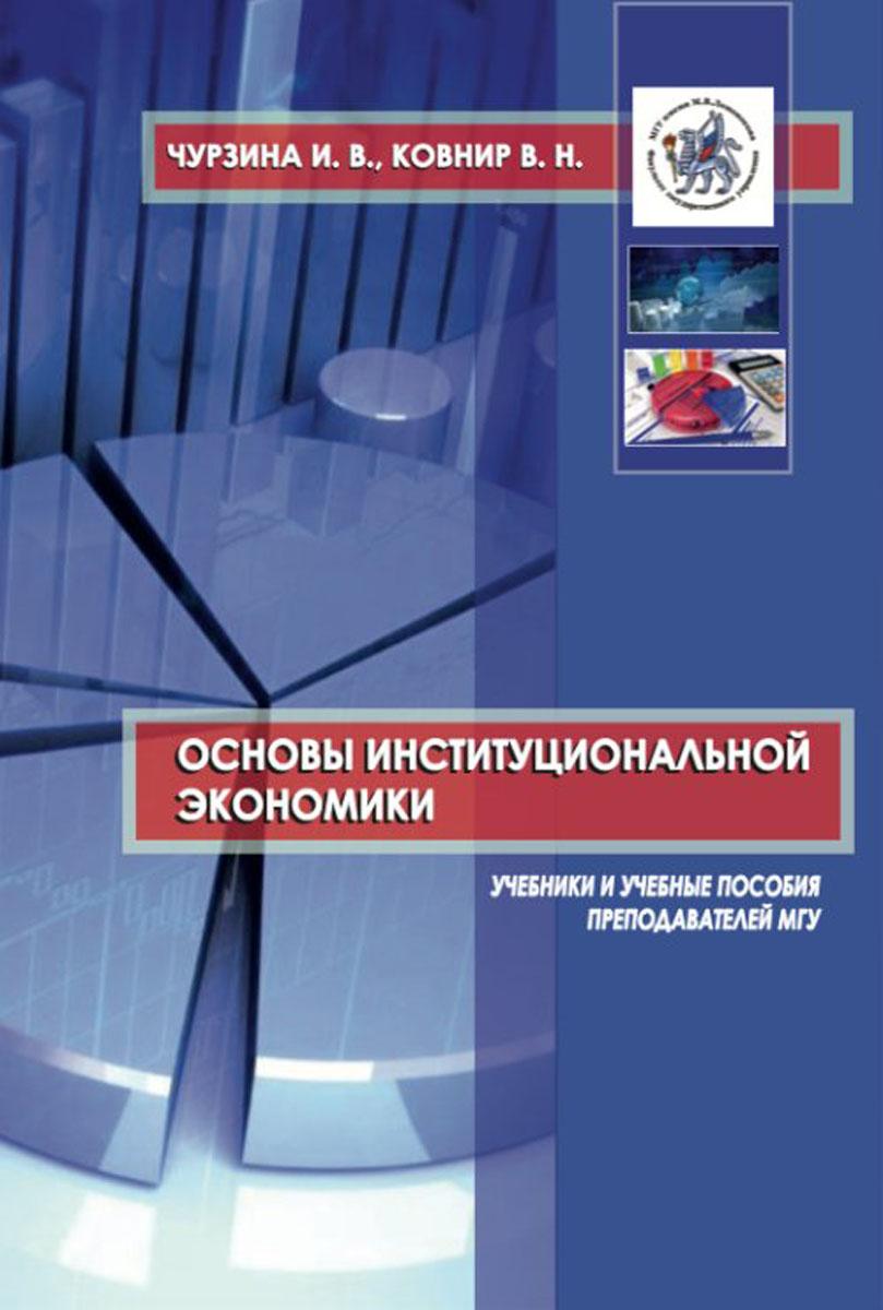 Основы институциональной экономики. Учебное пособие