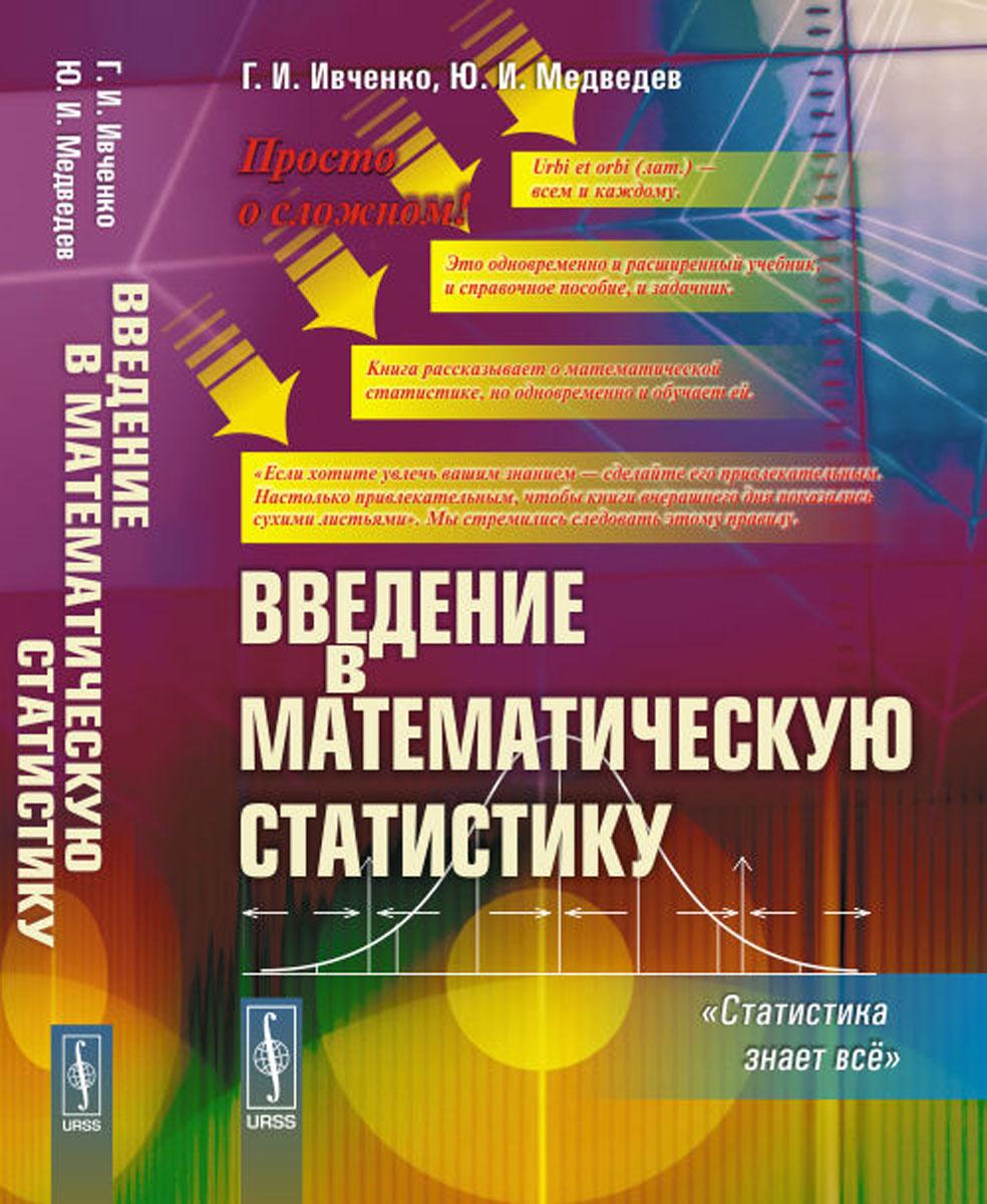 Введение в математическую статистику.