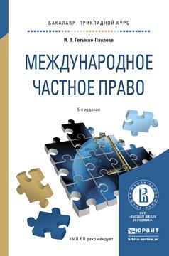 Международное частное право. Учебное пособие для прикладного бакалавриата