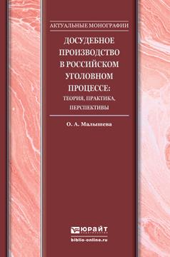 Досудебное производство в российском уголовном процессе: теория, практика, перспективы. Монография