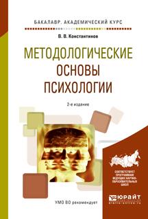 Методологические основы психологии. Учебное пособие для академического бакалавриата