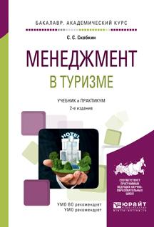 Менеджмент в туризме. Учебник и практикум для академического бакалавриата