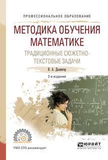 Методика обучения математике. Традиционные сюжетно-текстовые задачи. Учебное пособие для СПО