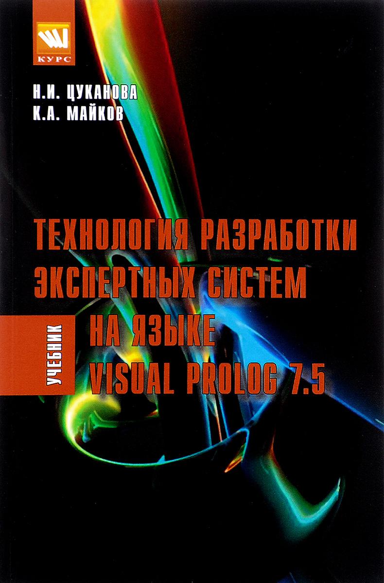 Технология разработки экспертных систем на языке Visual Prolog 7.5: Учебное пособие