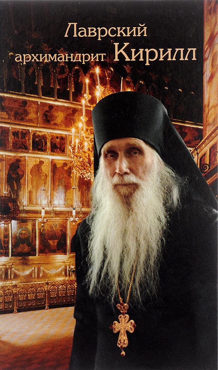 Макарий (Веретенников), архимандрит Лаврский архимандрит Кирилл