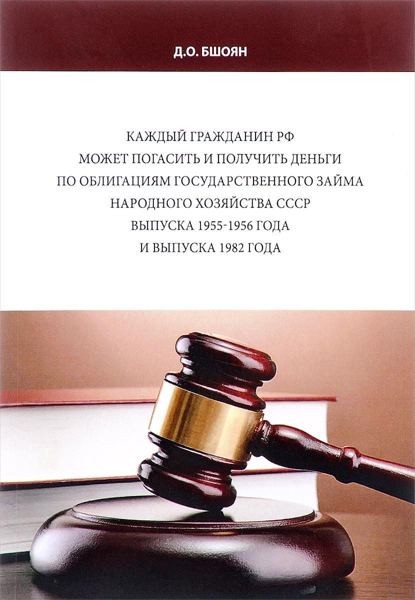 Каждый гражданин РФ может погасить и получить деньги по облигациям государственного займа народного хоз-ва СССР