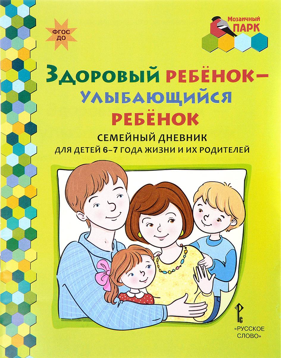 Здоровый ребенок-улыбающийся ребенок. Семейный дневник для детей 6-7 года жизни и их родителей.