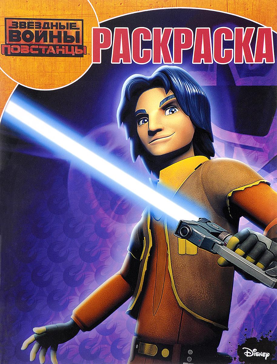 Звездные войны: Повстанцы. РК № 15031. Волшебная раскраска