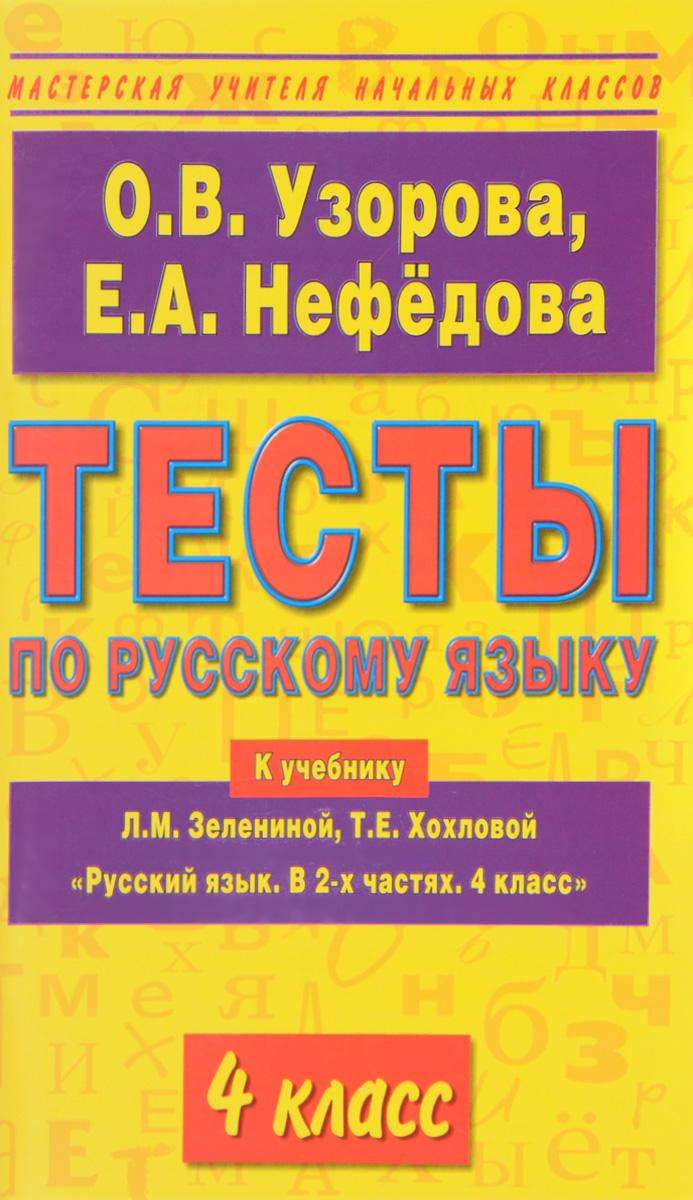 Русский язык. 4 класс. Тесты. К учебнику Л. М. Зелениной, Т. Е. Хохловой