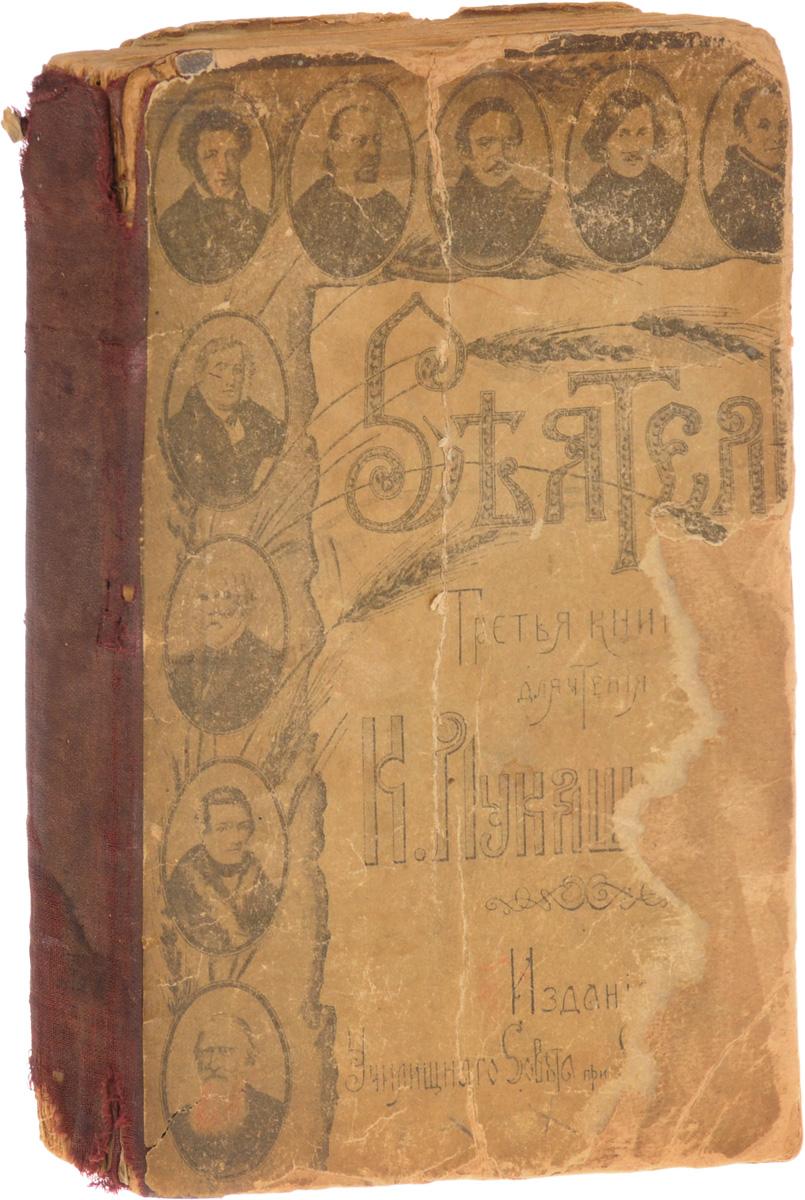 Сеятель. Третий и четвертый год обучения в школе и семье Училищный Совет при Святейшем Синоде 1916
