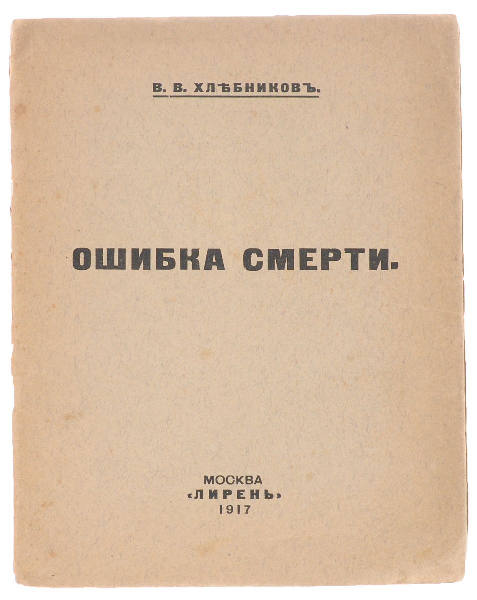 В. В. Хлебников Ошибка смерти