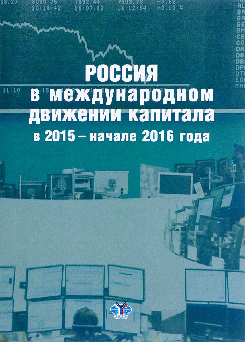 Россия в международном движении капитала в 2015 - начале 2016 года. Аналитический доклад