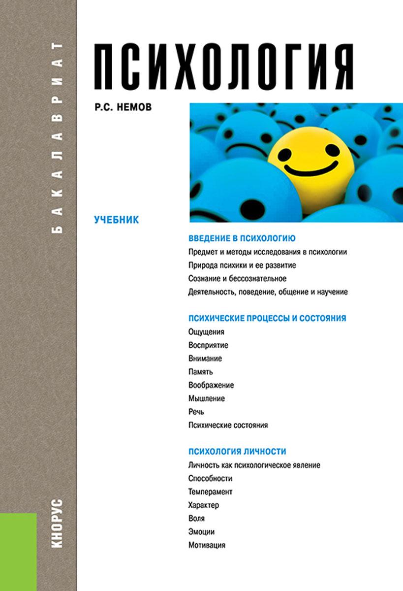 Психология (для бакалавров)