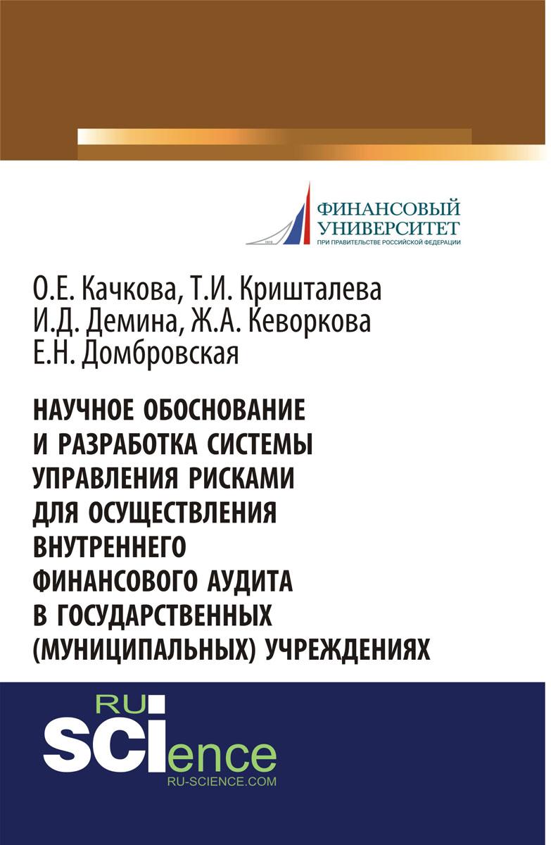 Научное обоснование и разработка системы управления рисками для осуществления внутреннего финансового аудита в государственных (муниципальных) учреждениях