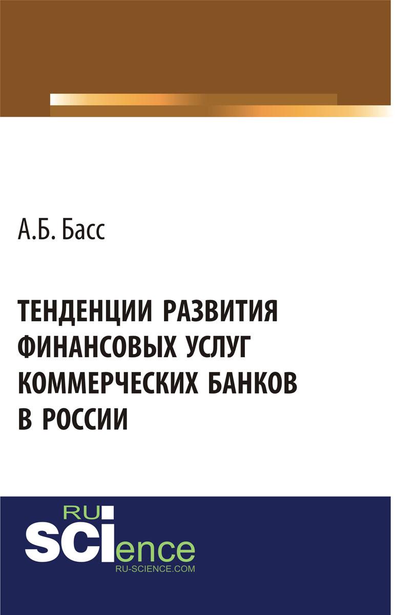 Тенденции развития финансовых услуг коммерческих банков в России