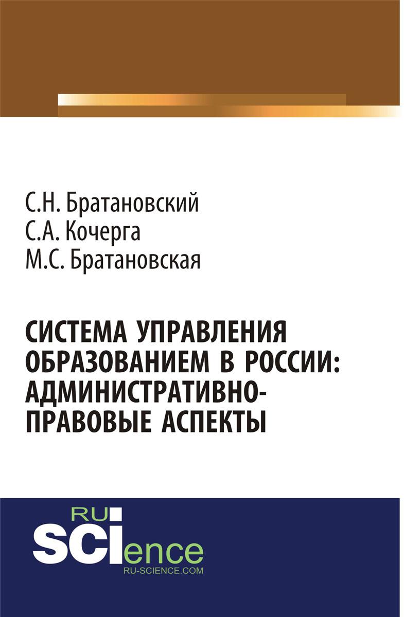 Система управления образованием в России: админнистративно-правовые аспекты