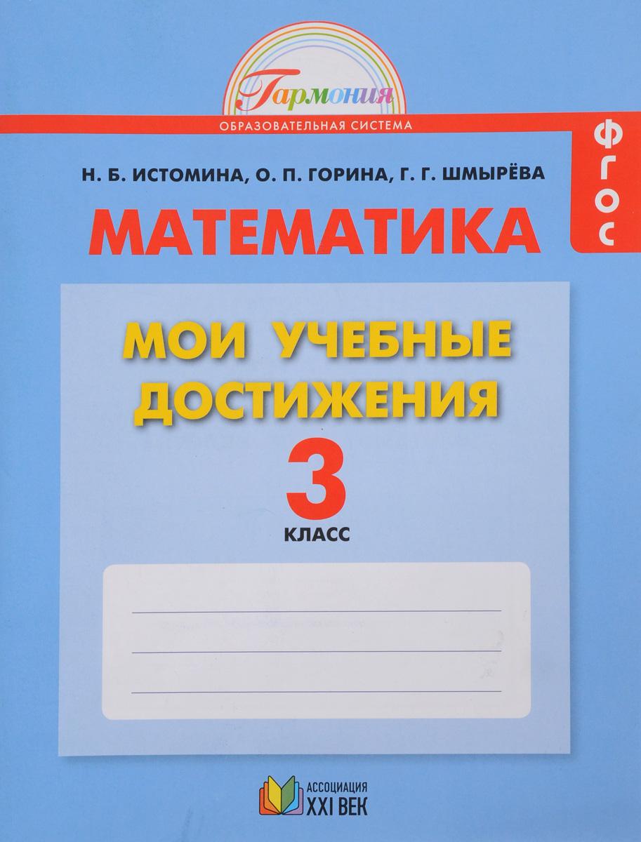 Истомина класс математика 4 мои решебник достижения учебные
