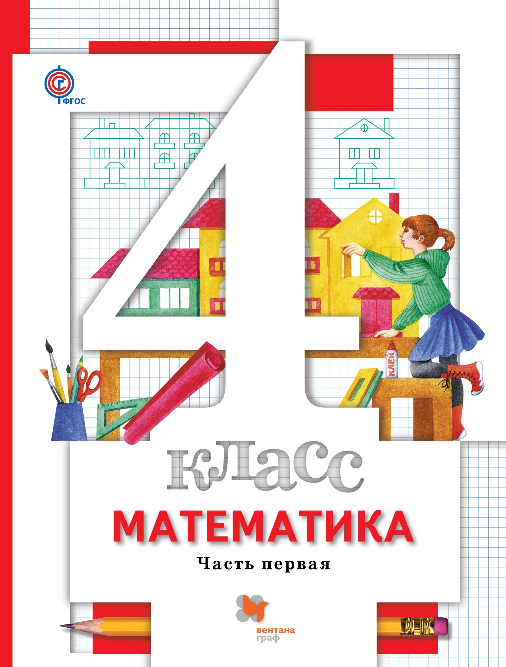 учебник 4 математике по класса вентана гдз граф