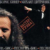 Борис Кинер / Михаил Цитриняк. Песни на `бис`