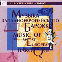 Музыка Западноевропейского Барокко 2002 Audio CD