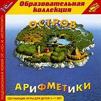 Zakazat.ru: Образовательная коллекция. Остров арифметики