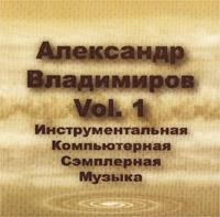 Александр Владимиров. Vol.1 Инструментальная Компьютерная Сэмплерная Музыка 2001 Audio CD