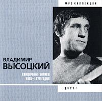 Владимир Высоцкий. Концертные записи 1965 - 1970 годов. Диск 1 (mp3) 2002 Audio CD