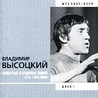 Владимир Высоцкий. Концертные и студийные записи 1979 - 1980 годов. Диск 4 (mp3)