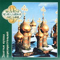 Православная музыка. Золотые купола первопрестольной
