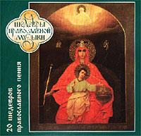 Православная музыка. 20 шедевров православного пения