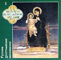 Православная музыка. Русские Христианские Песнопения I