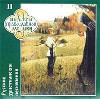 Православная музыка. Русские Христианские Песнопения II