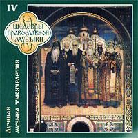 Православная музыка. Лучшая Музыка Тысячелетия IV