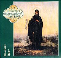 Православная музыка. Великий Пост