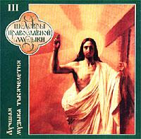 Православная музыка. Лучшая Музыка Тысячелетия III