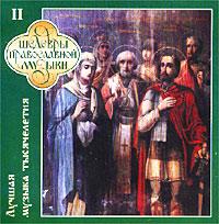 Православная музыка. Лучшая Музыка Тысячелетия II