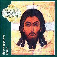 Православная музыка. Древнерусское пение