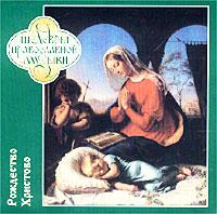 Православная музыка. Рождество Христово