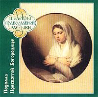 Православная музыка. Похвала Пресвятой Богородице