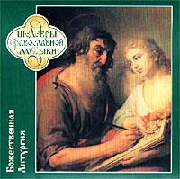 Православная музыка. Божественная Литургия
