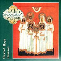 Православная музыка. Святой Царь Николай
