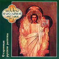 Православная музыка. Старинные Русские Распевы