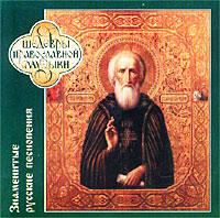 Православная музыка. Знаменитые Русские Песнопения