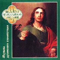 Православная музыка. Музыка душевного спокойствия