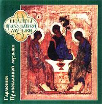 Гармония православной музыки